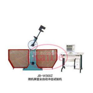供应山东、济南、JB-W300Z微机屏显全自动冲击试验机(价格电议)