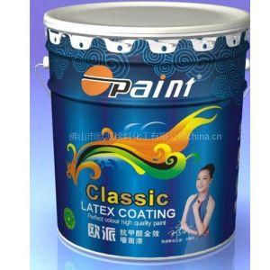 供应全球十大油漆涂料品牌 欧派抗甲醛全效墙面漆