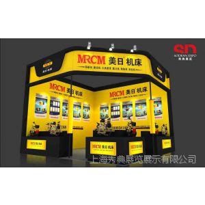 ★供应2015中国上海机床展特装展台设计搭建