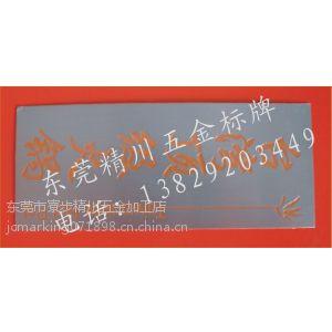厂家直供东莞SUS304拉丝不锈钢铭牌定制加工