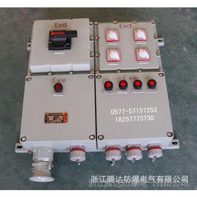 防爆电器箱厂家腾达供应BXD-Z防爆电器配电箱 防爆电器控制箱 支持非标定做