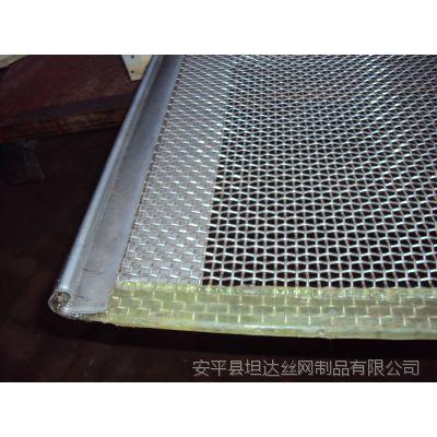 供应坦达不锈钢轧花网(5001)