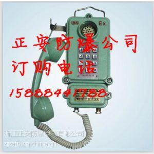 供应矿用防爆本质安全型按键电话机KTH-11选号电话机