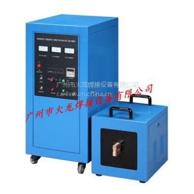 供应高频加热感应设备,高频机,广州高频机,加热机,淬火机,钎焊机,黄小姐 13609727710