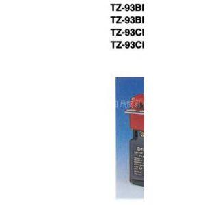 供应苏州天得供应安全开关TZ-93BPG01