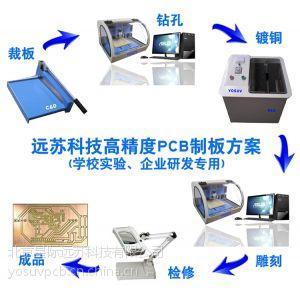 供应PCB制板方案25*30cm 高精密制板设备 线路板雕刻机 孔化机 电路板切割机
