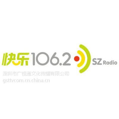 供应深圳广播电台交通频率2014年价格表