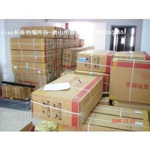 供应唐山CIAC长春热缩冷缩电缆附件销售公司,唐山中科英华负责产品销售和技术支持