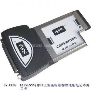 供应EXPRESS转并口标准物理地址笔记本并口卡