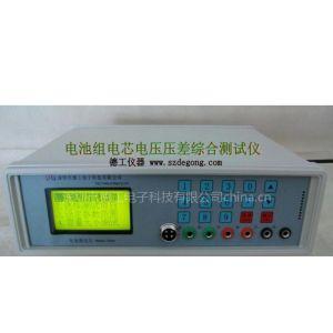 电池组电芯电压压差综合测试 电池压差检测仪器 电池测试仪 可连接电脑