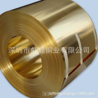 虹鑫铜业优质黄铜带H65 带材C2680【洛阳 洛铜】有色金属