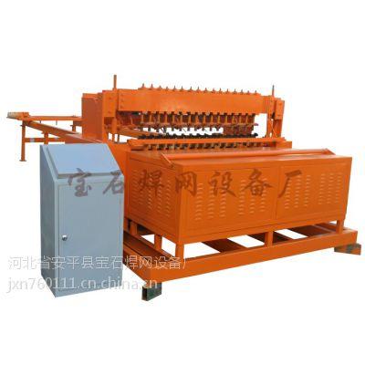 供应宝石全自动数控焊网机(煤矿支护网焊机)