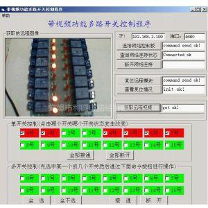 供应带视频监控功能局域网络互联网TCP/IP网络开关控制遥控开关控制板