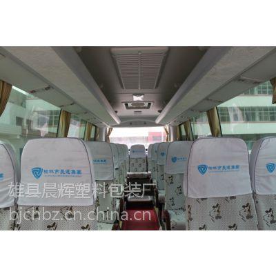 天津汽车广告头套,天津客车广告头套,天津座椅套