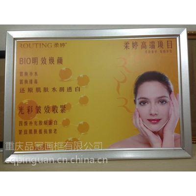 供应重庆品冠画框厂生产制作铝合金广告框,铝合金广告牌