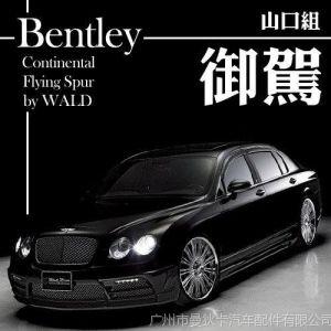 供应宾利欧陆飞驰改装WALD   宾利改装日本WALD 宾利欧陆改装WALD包围
