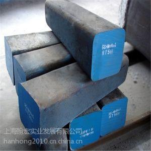 供应经营进口SKH4工具钢 现货 价格优惠 欢迎订购