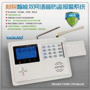 供应蓝色液晶显示屏防盗报警器深圳 思科瑞报警器