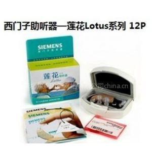 供应西门子莲花系列Lotus 12P助听器