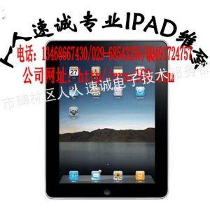供应ipad更换外屏 ipad2外屏坏了 ipad不能开机 西安ipad维修