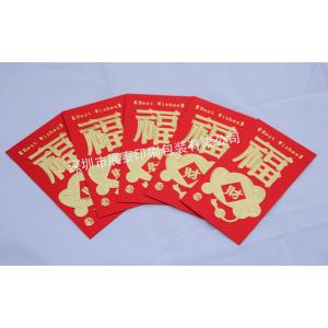 供应深圳红包印刷--利事封红包--质优价廉,量大从优