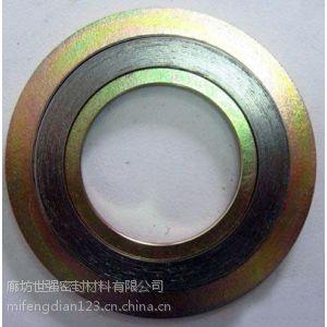 供应不锈钢金属缠绕密封垫-改性四氟垫片生产厂家-石墨钢包垫生产厂家