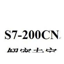 供应西门子PLC S7-200CN 四级密码 4级密码 解密软件 拆机解密套件