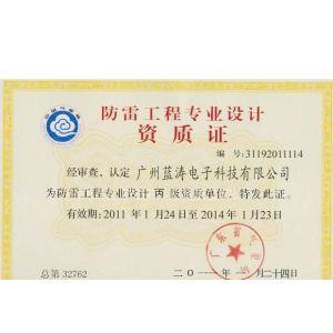 供应广东防雷工程设计