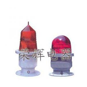 供应CXGZ14,CXGZ12航空障碍灯