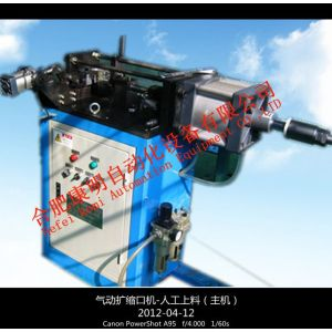 供应管端加工设备 扩口机 缩口机 全自动扩缩口设备