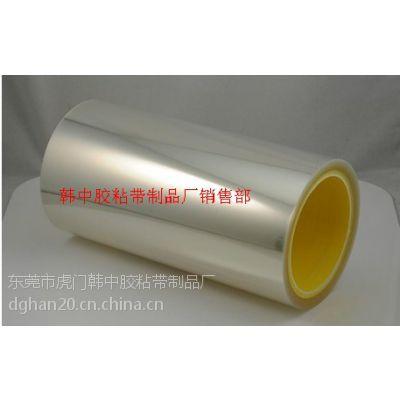 供应PET耐高温保护膜,广州PET耐高温保护膜厂家,PET耐高温保护膜生产厂家找韩中胶粘