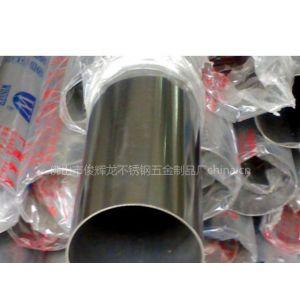 供应304不锈钢圆管