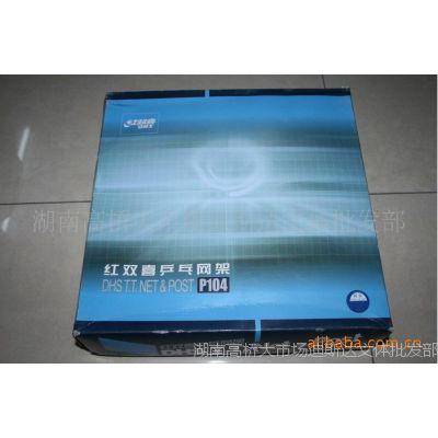 【销售】红双喜P104乒乓球网架(含网) 螺旋式