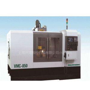 供应盛鸿VMC-650加工中心上海乔鸿数控机械