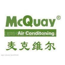 供应成都麦克维尔中央空调维修,星级服务专业维修