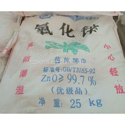供应现货供应苏州/常州/常熟/江阴/镇江(芭蕉/南华牌)间接法氧化锌99.7%