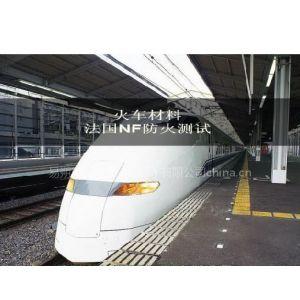 NFF16-101/102火车材料防火测试