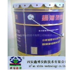 供应西安室内超薄型钢结构防火涂料-西安鑫博公司