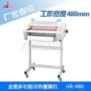 供应厂家直销 金图HR-480覆膜机价格 全自动立式覆膜机