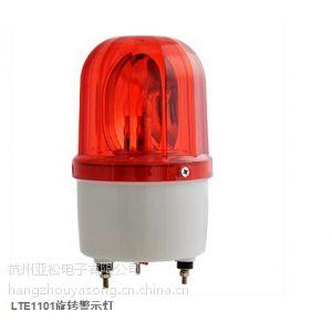 供应LED警示灯LTE-5101,旋转警示灯,岗亭灯,路障灯