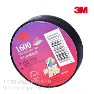 供应3M1600电工胶带绝缘胶带 正品保证 安全绝缘