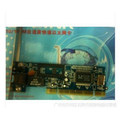 供应电脑硬件批发 O-LINK 8139D 10/100M 自适应快速以太网卡 台机PCI