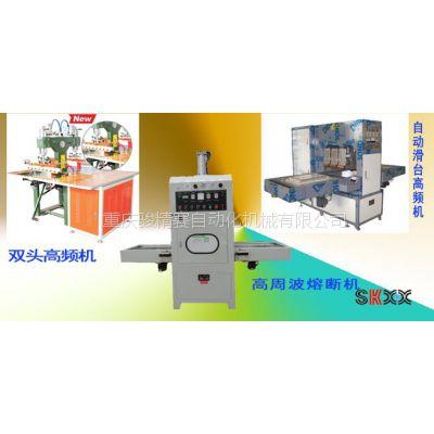 供应高频鞋材压花机,重庆直销高频压花机 023-62511373