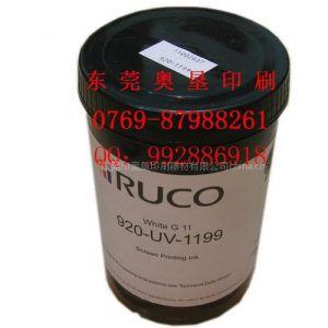 供应德国迪高920UV丝印油墨,UV油墨