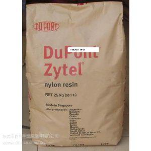 供应PA66德国杜邦FG101L NC010润滑剂食品级电饭锅电动吸尘器高频电子食品加热器