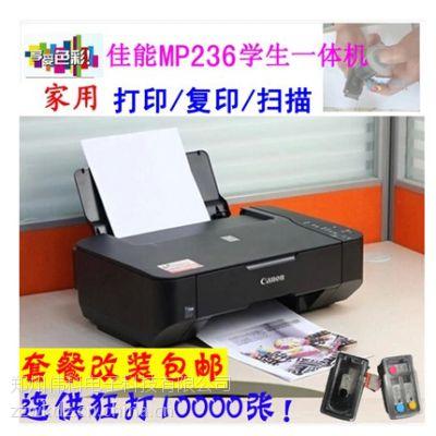 供应佳能MP236喷墨一体机/佳能236照片打印机价格/参数
