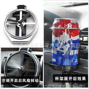 汽车 车载支架折叠杯架风扇饮料架 手机托架空调出风口杯架置物架