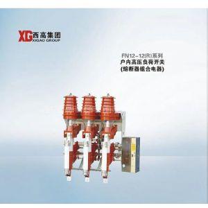 供应FN12-12(R)系列户内高压负荷开关(熔断器组合电器)