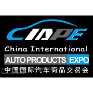 2015第九届中国国际汽车商品交易会 技术装备馆