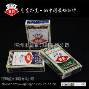 供应深圳望京扑克牌 广告扑克厂家 专业印刷扑克牌